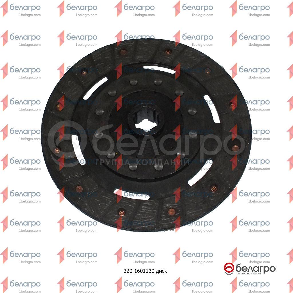 320-1601130 Диск сцепления МТЗ-320 ведомый, БЗТДиА