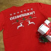 Печать на футболках, Футболки с новогодним принтом.