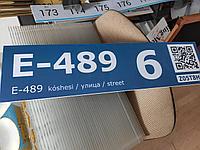 Адресные таблички / Аншлаги