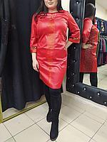 Платье из экокожи большие размеры