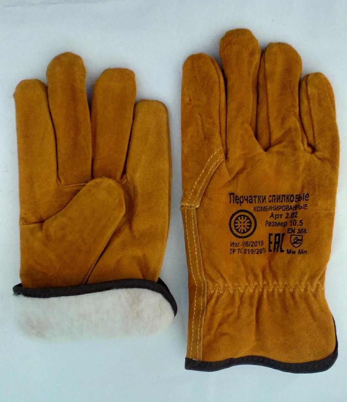 Перчатки спилковые Зимние, утепленные (короткие)