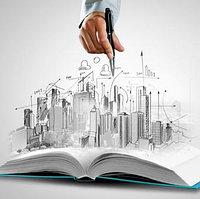 Регистрация авторских прав на произведения архитектуры, градостроительства, садово-паркового искусства