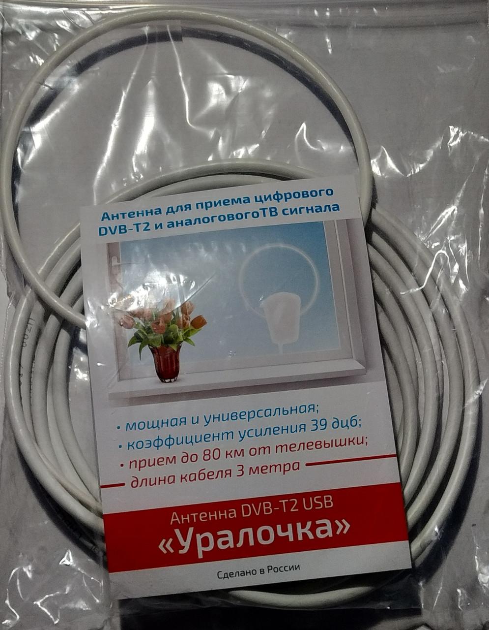 "Антенна комнатная ""Уралочка"" USB кабель 3м"