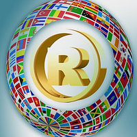 Регистрация международного товарного знака