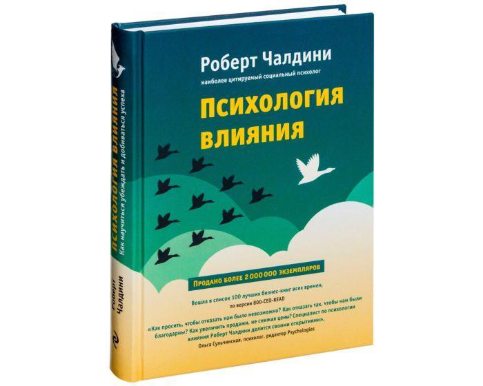 Чалдини Р.: Психология влияния. Как научиться убеждать и добиваться успеха