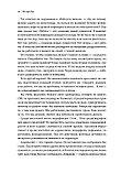Строфилов Ю.: Не про бег, фото 6