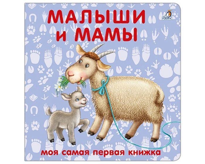 Книжки - картонки. Малыши и мамы