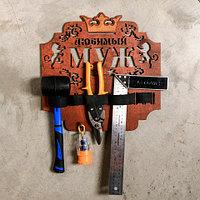 Органайзер подвесной для мужских инструментов «Золотые руки» (Любимый муж)