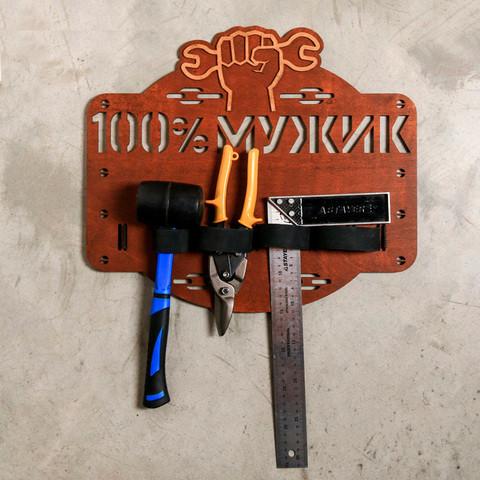 Органайзер подвесной для мужских инструментов «Золотые руки» (100% Мужик)