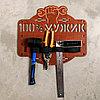 Органайзер подвесной для мужских инструментов «Золотые руки» (Мастер золотые руки), фото 3