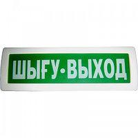 Топаз 220 ШЫГУ ВЫХОД (зел.ф.), световое табло