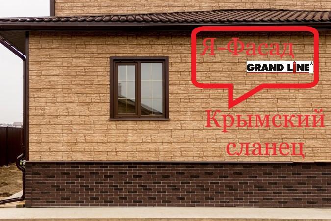 """Фасадные панели GL """"Я фасад"""" коллекция Крымский сланец."""