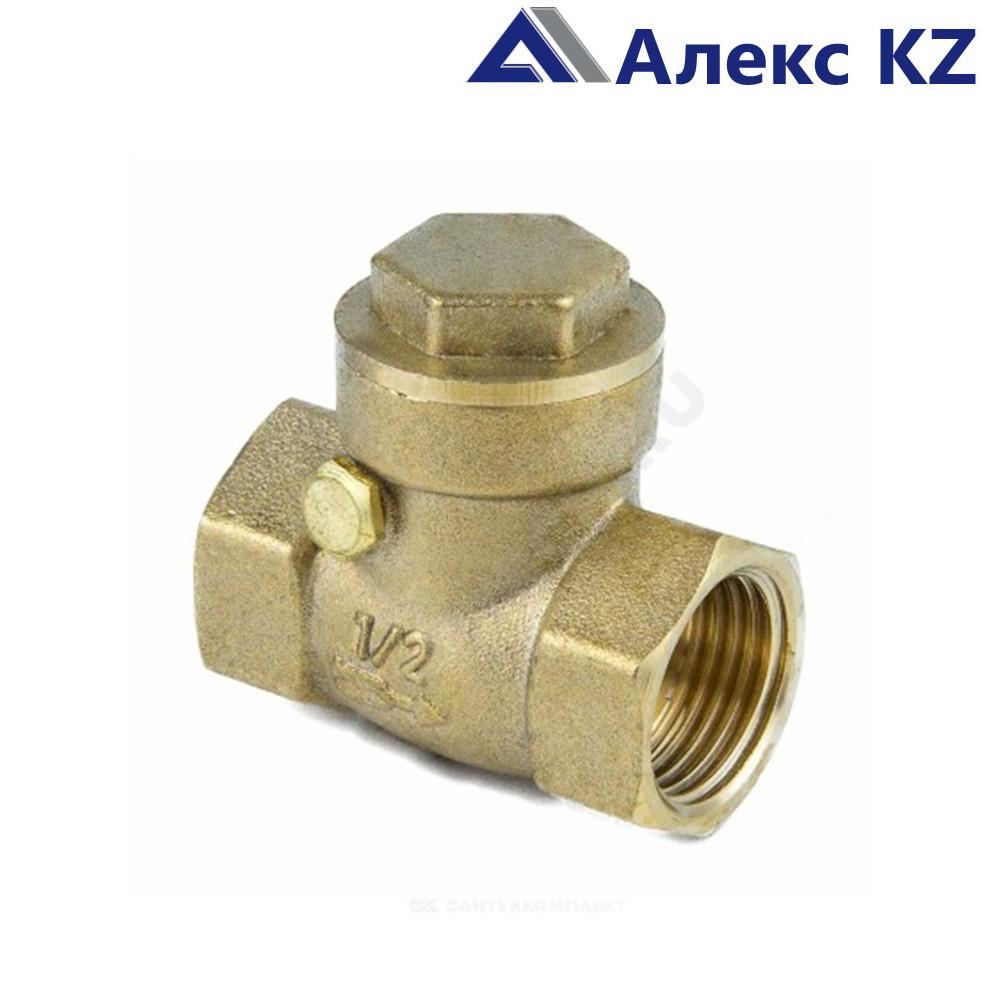 Клапан  обратный поворотный латунь 3003 Ду 15 Ру40 Aquasfera