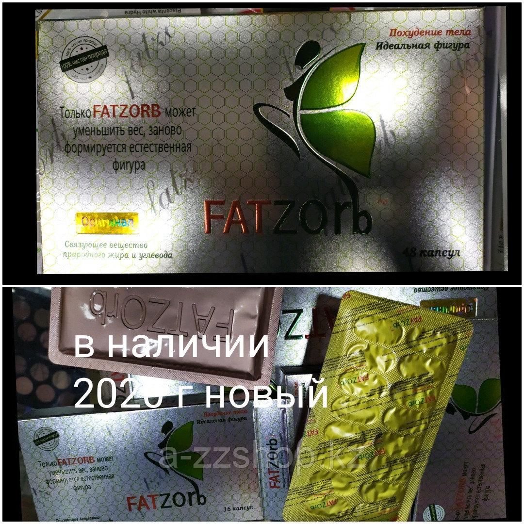 Капсулы для похудения FATZORB ( ФАТЗОРБ ) 48 капсул