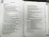 Книга ОСНОВЫ СКАНДИНАВСКОЙ ХОДЬБЫ учебное пособие Ачкасов Е.Е., Володина К.А., Руненко С.Д., фото 2