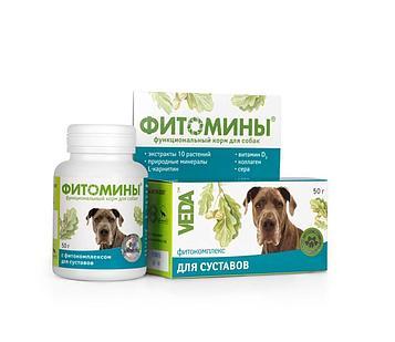Фитомины с фитокомплексом для суставов для собак