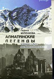 Книга АЛМАТИНСКИЕ ЛЕГЕНДЫ: истории в духе мистического реализма. Галина Муленкова