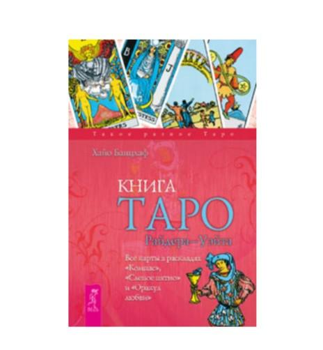 Книга Таро Райдера-Уэйта.