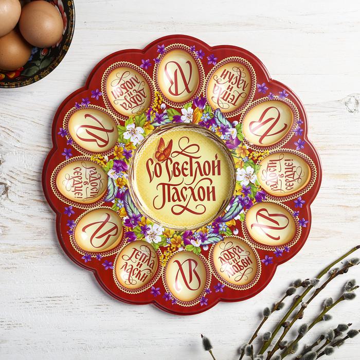 Пасхальная подставка на 12 яиц и кулич «Со Светлой Пасхой» (бабочка)