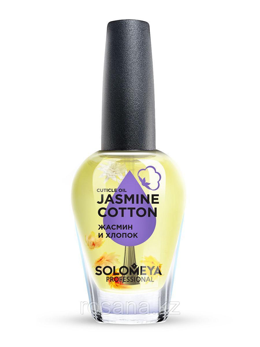 SOLOMEYA / Масло для кутикулы и ногтей с витаминами Жасмин и Хлопок