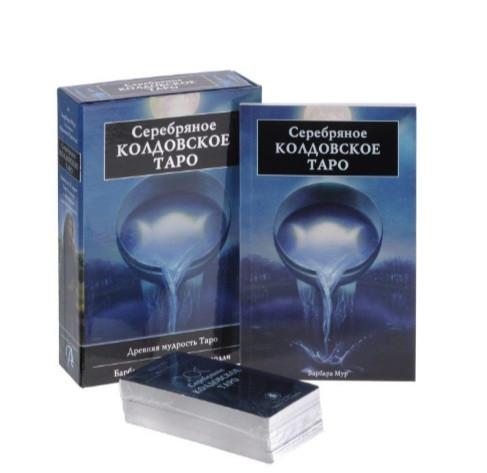 Серебряное Колдовское Таро (Подарочный набор)