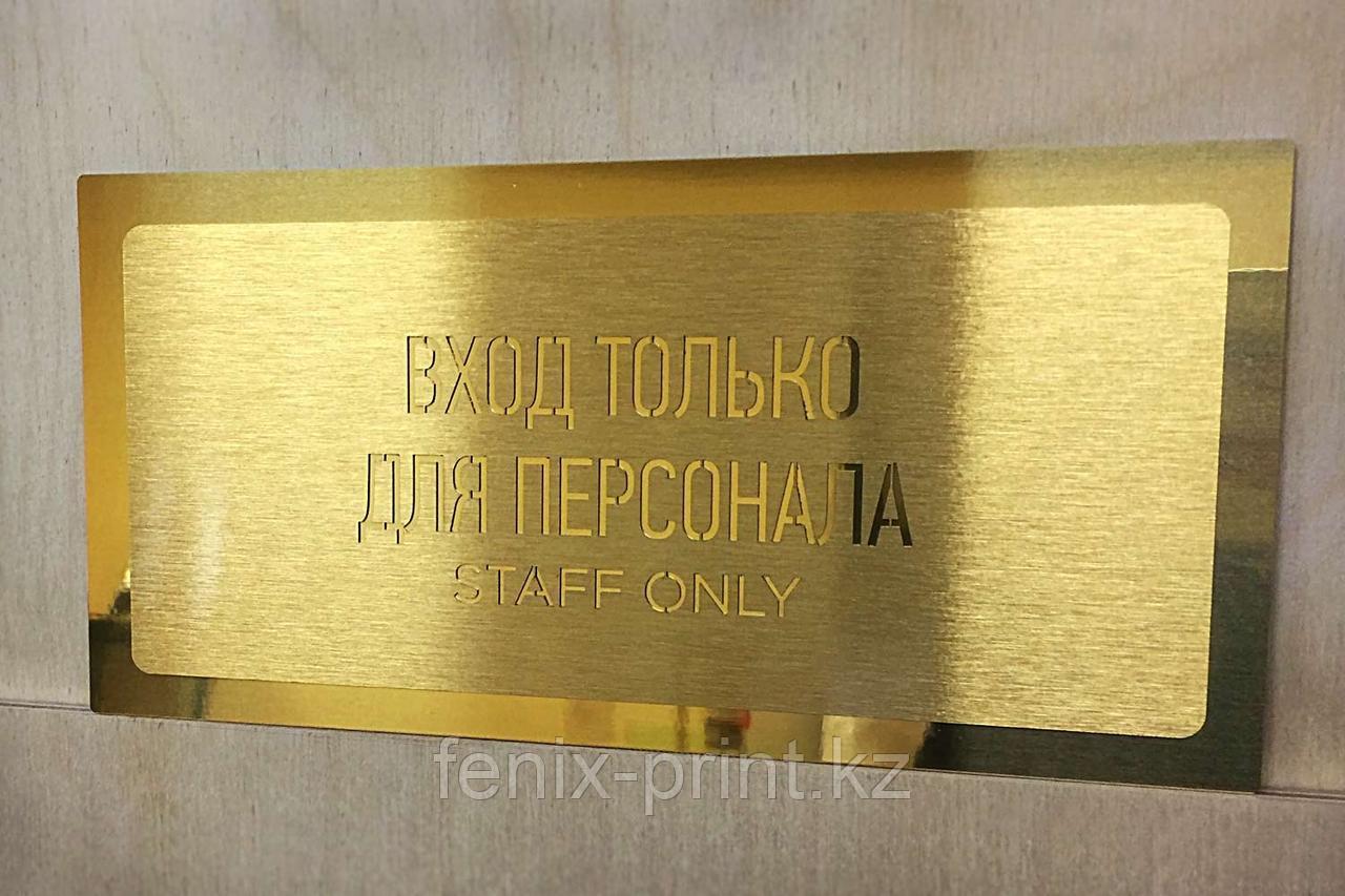 Таблички на двери с лазерной гравировкой