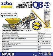 Первая новинка 2020 года — новый бетонный завод QUICK BETON-55!