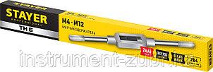 Метчикодержатель №5, М4-М12, 284мм, STAYER Professional, фото 2