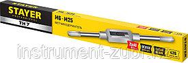 Метчикодержатель №7, М6-М25, 426 мм, STAYER Professional