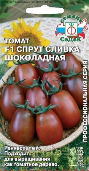 Томат Спрут Сливка F1  шоколадная 0,03-0,05гр