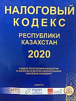 Налоговый кодекс РК 2020 с изменениями на 10.01.2020г.