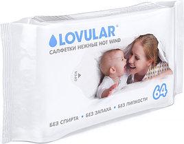 Влажные салфетки Lovular 64 штуки