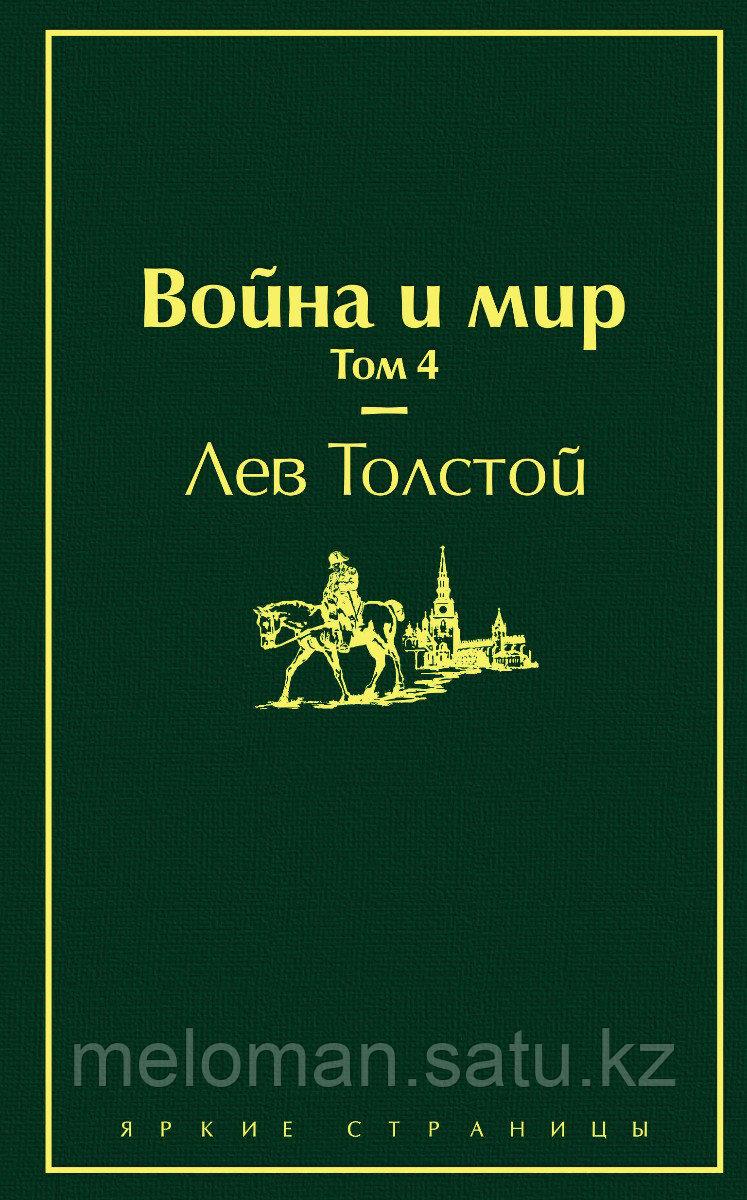 Толстой Л. Н.: Война и мир. Том 4 - фото 2