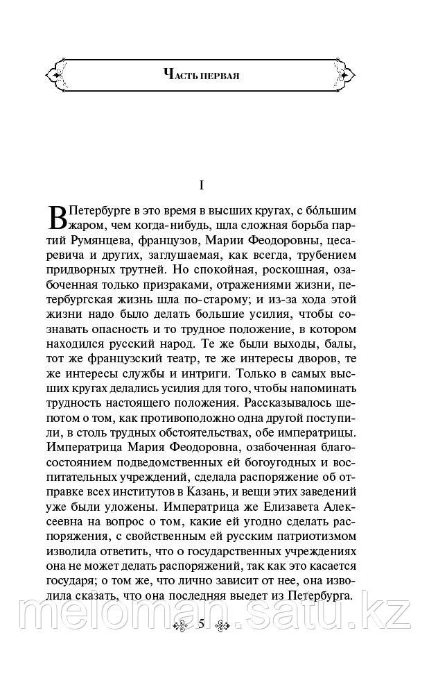 Толстой Л. Н.: Война и мир. Том 4 - фото 4
