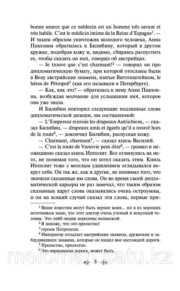 Толстой Л. Н.: Война и мир. Том 4 - фото 7