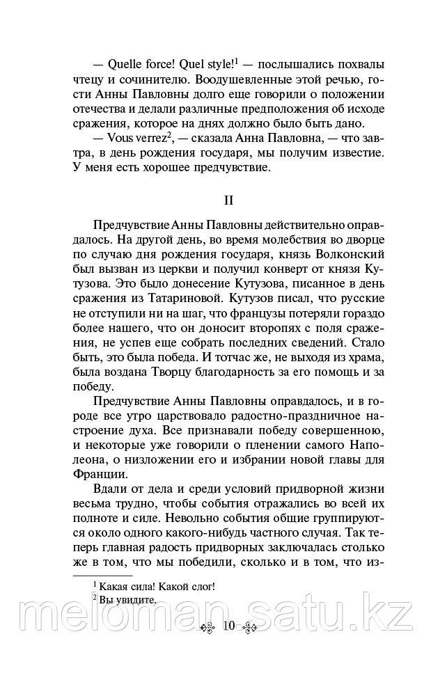 Толстой Л. Н.: Война и мир. Том 4 - фото 9