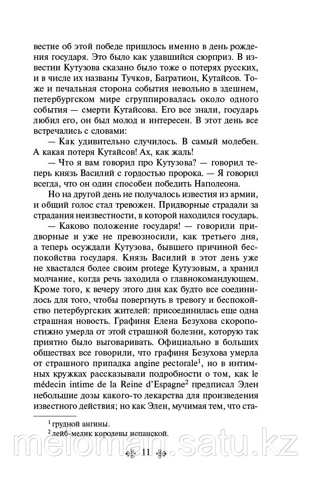 Толстой Л. Н.: Война и мир. Том 4 - фото 10