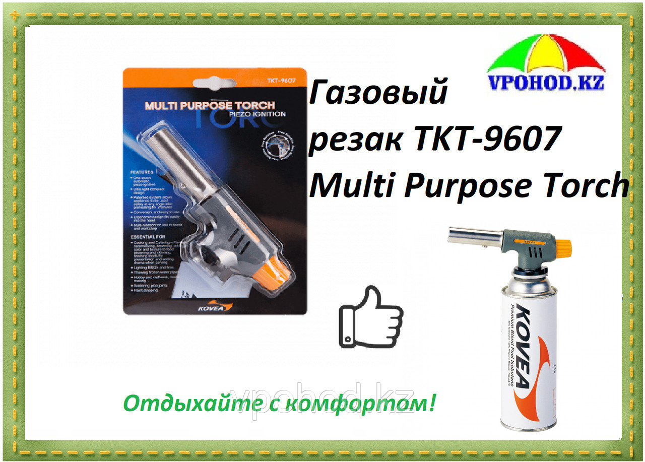 Газовая горелка Kovea TKT-9607