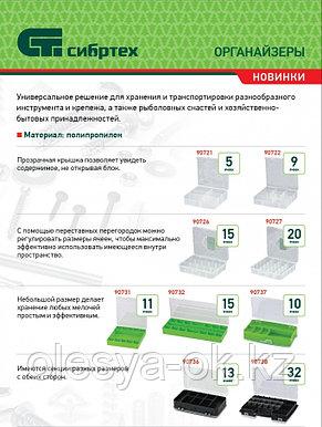 Бокс универсальный: (38,2 х 15,2 х 4,5 cм) СИБРТЕХ. Россия 90732, фото 2