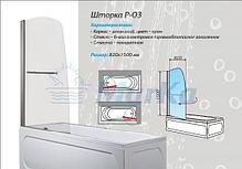 Стеклянная перегородка, шторка половинчатая на ванну  -  Р-07 (95х150 см), фото 2