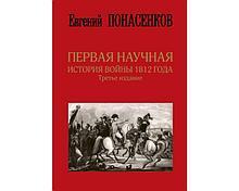 Понасенков Е. Н.: Первая научная история войны 1812 года. Третье издание