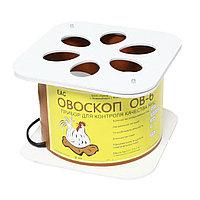 Овоскоп ОВ-6 пластик (на 6 яиц)