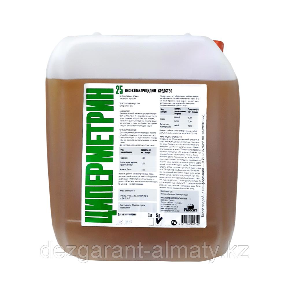 Циперметрин 25, КЭ (канистра 5 л). Средство от муравьев, клещей, блох и насекомых