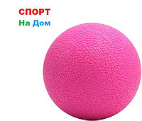 Массажный мячик для фитнеса Massage Ball