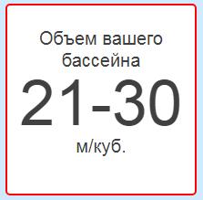 Объем бассейна 21-30 м/куб