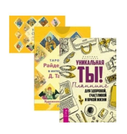 Комплект: Уникальная Ты! Таро судьбы карты; Таро судьбы брошюра