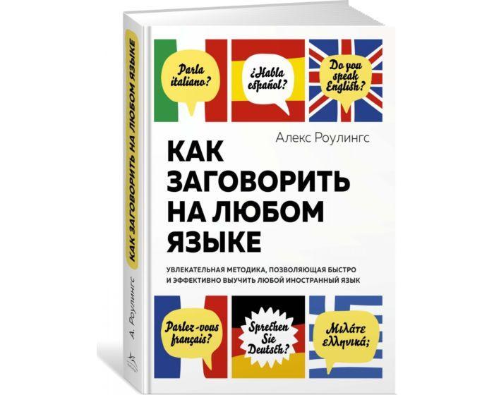 Роулингс А.: Как заговорить на любом языке. Увлекательная методика, позволяющая быстро и эффективно