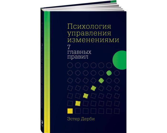 Дерби Э.: Психология управления изменениями: Семь главных правил