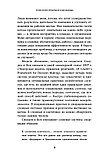 Дерби Э.: Психология управления изменениями: Семь главных правил, фото 6