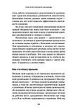 Дерби Э.: Психология управления изменениями: Семь главных правил, фото 8